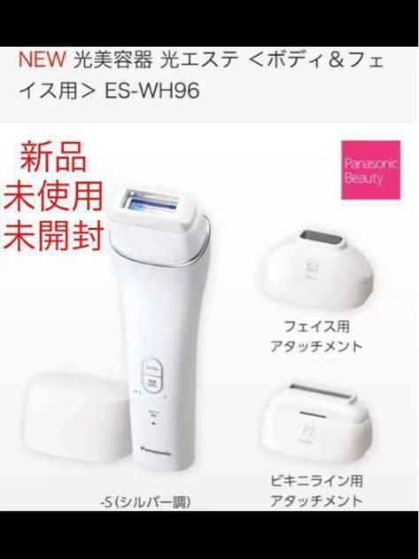 Panasonic光エステ ボディ&フェイス用 ES-WH96-S 新品・未使用 1000円~スタート 最落なし!!