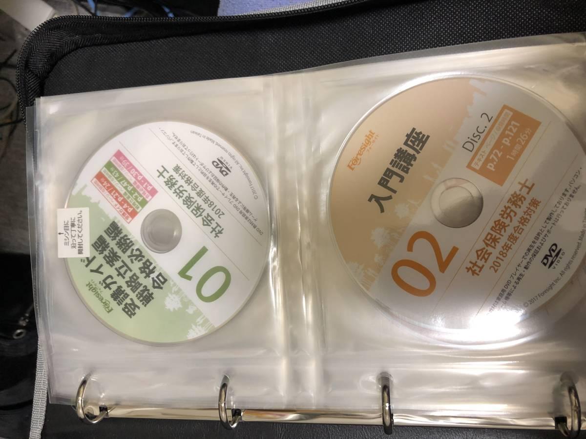 基礎講座+入門講座・フォーサイト 2018年 社会保険労務士【テキスト+DVD】 DVD全35枚 未使用_画像3