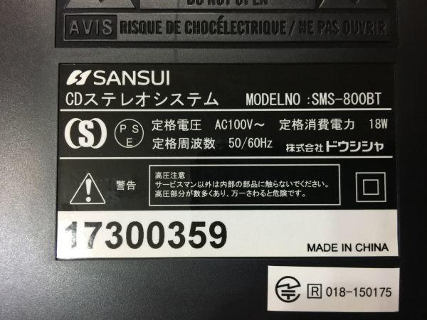 サンスイ CDステレオシステム SMS-800BT 難あり:ラジオ受信 ノイズあり W00_画像7