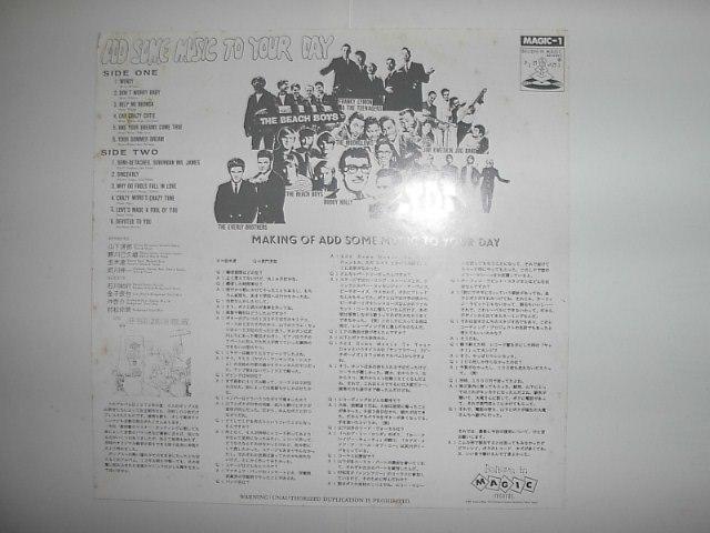 山下達郎LP『ADD SOME MUSIC TO YOUR DAY』 Believe in Magic 再発_画像2