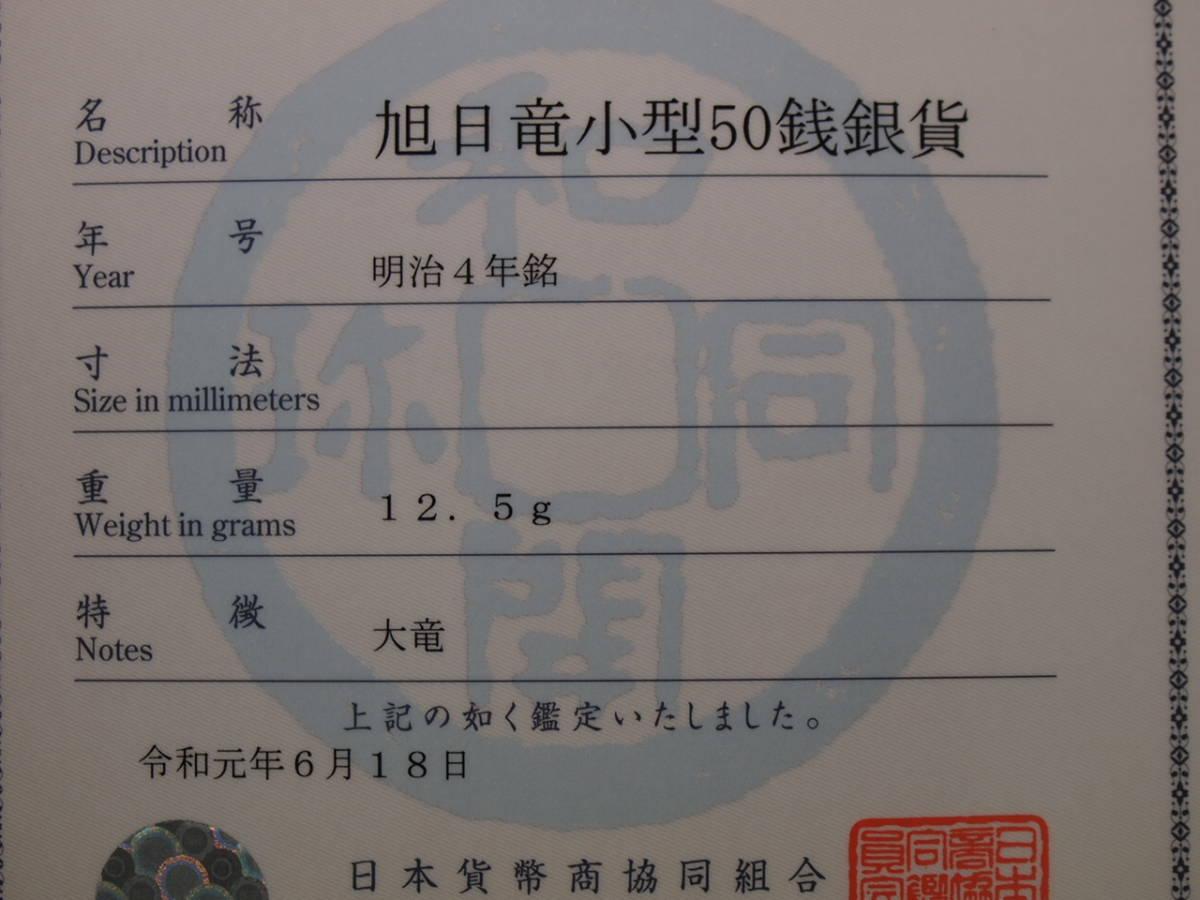 b.旭日竜50銭 明治4年 大竜 鑑定書付 準未_画像5