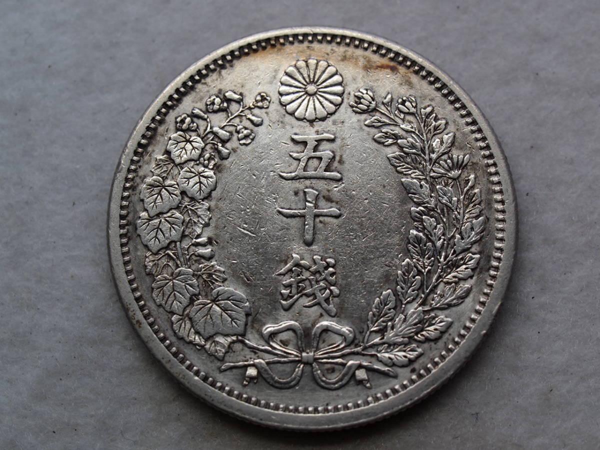 c.竜50銭 明治6年 長年・切れ髭竜 美品_画像4