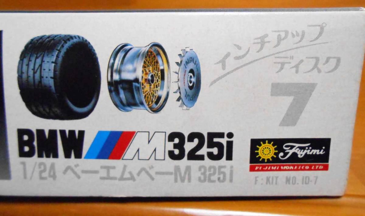 希少 Fujimi フジミ模型株式会社 1/24スケール  BMW M325i M POWER 2.3l DOHC 16 VALVE(全揃い)_画像3