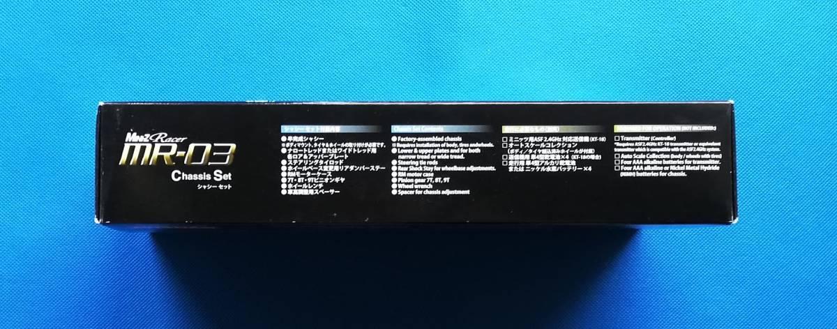 ★ 京商 ★ 限定品 絶版 新品 未使用 ミニッツ レーサー MR-03 シャシーセット JSCCカップ エディション MINI-Z Racer_画像5