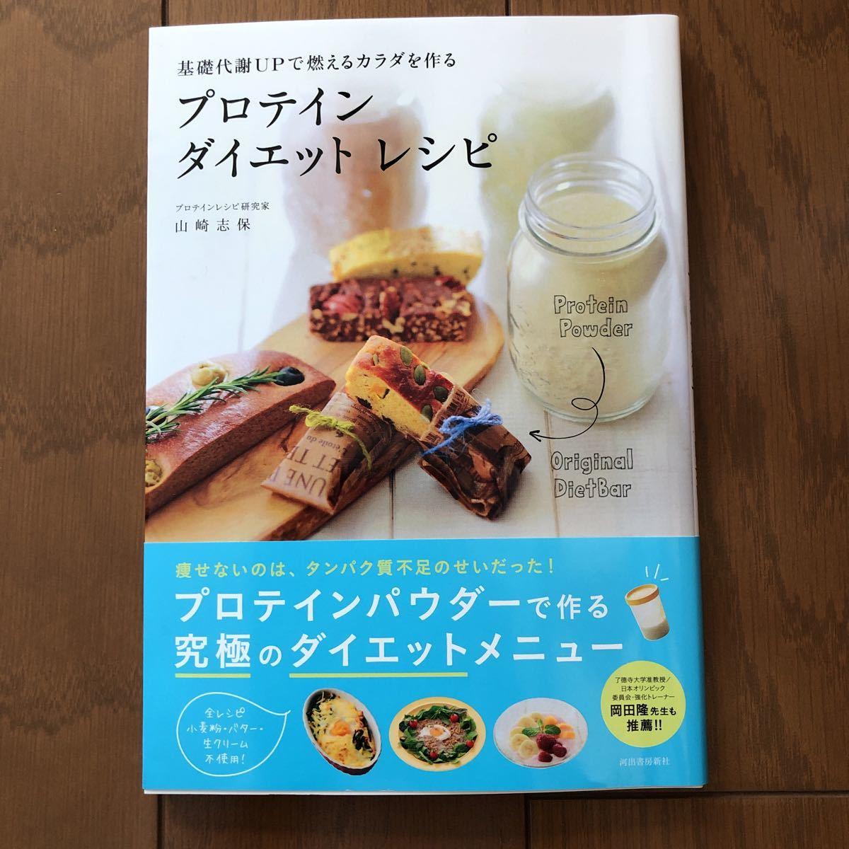 [新品・未使用] 基礎代謝UPで燃えるカラダを作る プロテイン ダイエット レシピ