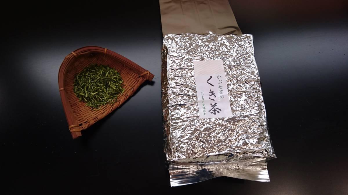 【福岡八女茶】かぶせ茶のくき茶 800g入り★★高級茶葉からとれた極上の香気と甘味★★_800g真空包装で2個まで同梱発送できます。