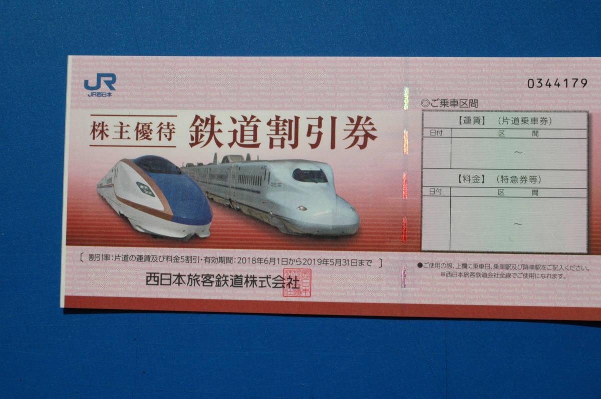 特定記録送料付「JR西日本株主優待鉄道割引券5枚と各種割引券」