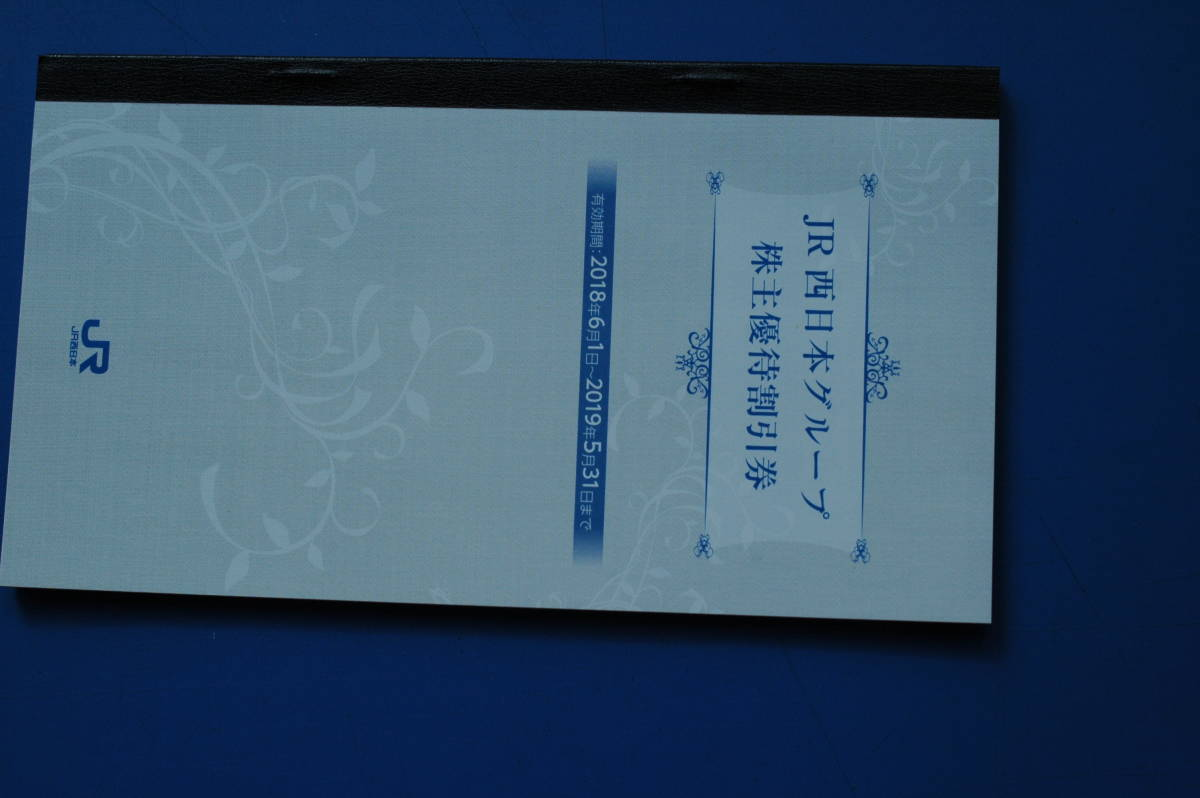 特定記録送料付「JR西日本株主優待鉄道割引券5枚と各種割引券」_画像2