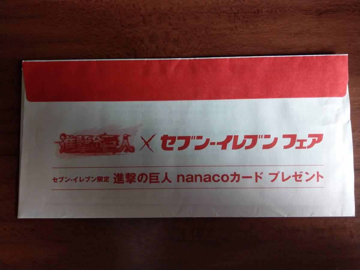 限定500枚 セブンイレブンフェア 当選品 進撃の巨人 C賞 エレン nanacoカード ナナコ nanaco_画像3
