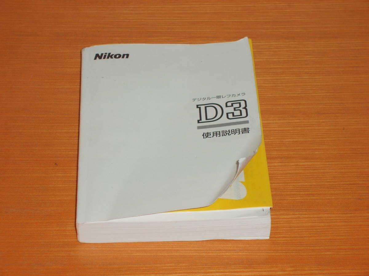 ニコンD3説明書・D3ストラップ_画像2