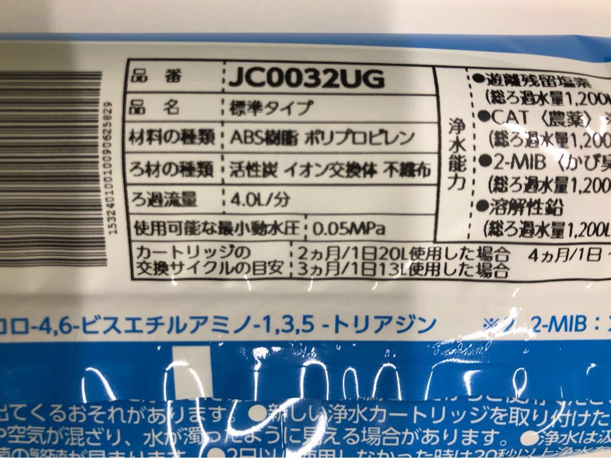 タカギ 交換カートリッジ JC0032UG 新品_画像2