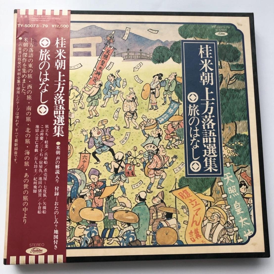 LPレコード7枚組 桂米朝 上方落語選集~旅のはなし~_画像1