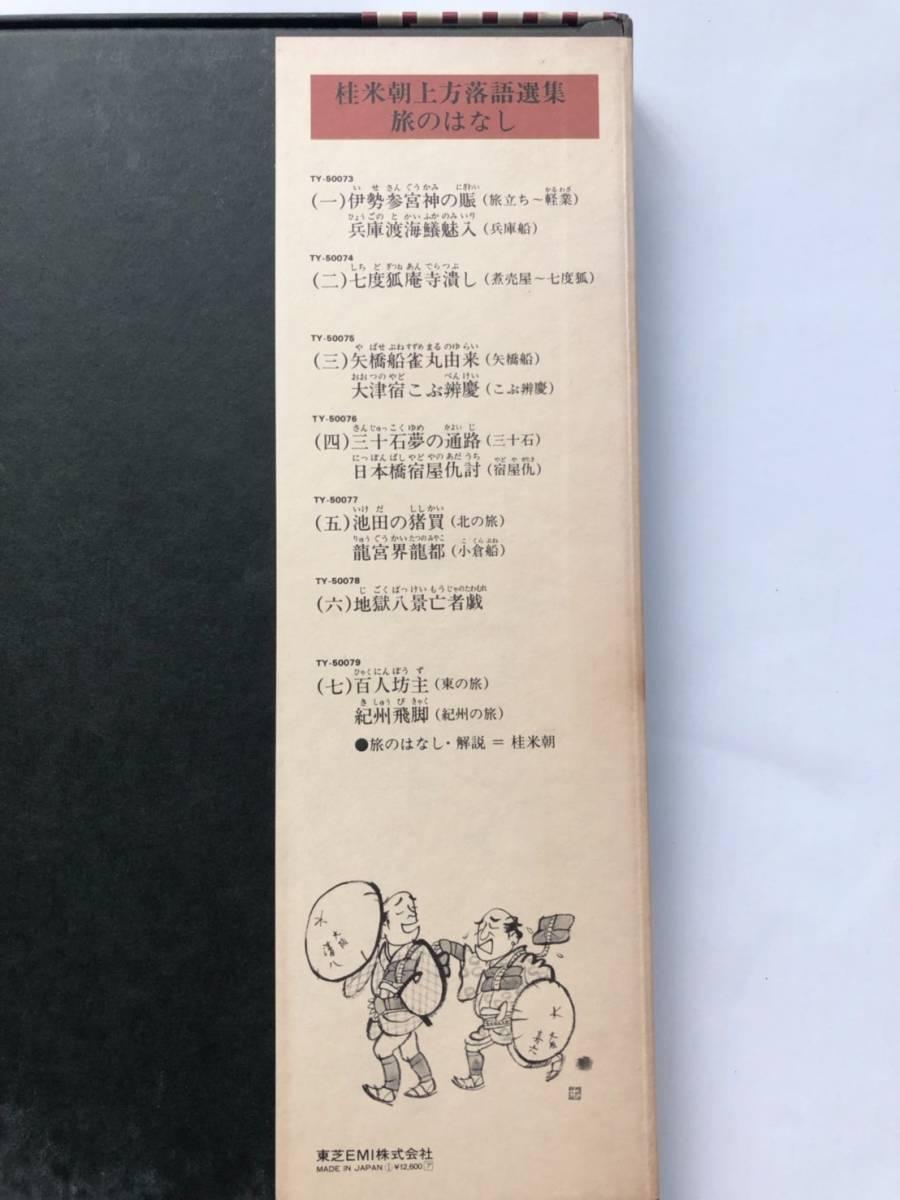 LPレコード7枚組 桂米朝 上方落語選集~旅のはなし~_画像2