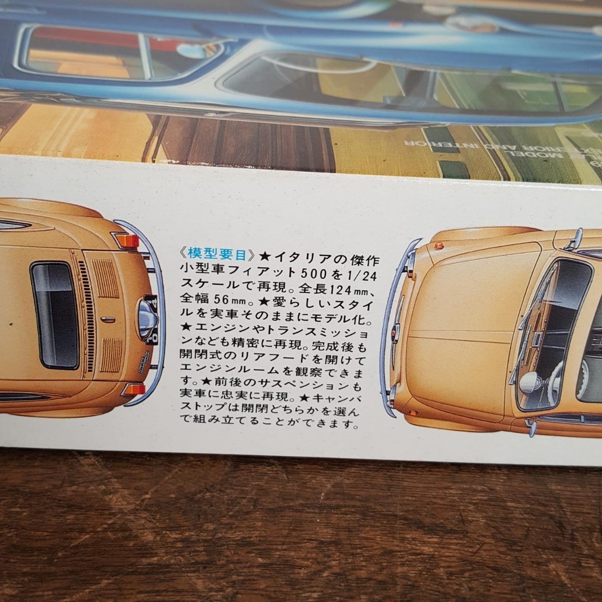 蔵出 未組立 長期保管品 1/24 TAMIYA フィアット 500F スポーツカー シリーズ FIAT タミヤ 田宮 模型 レトロ ヴィンテージ プラモデル 玩具_画像4