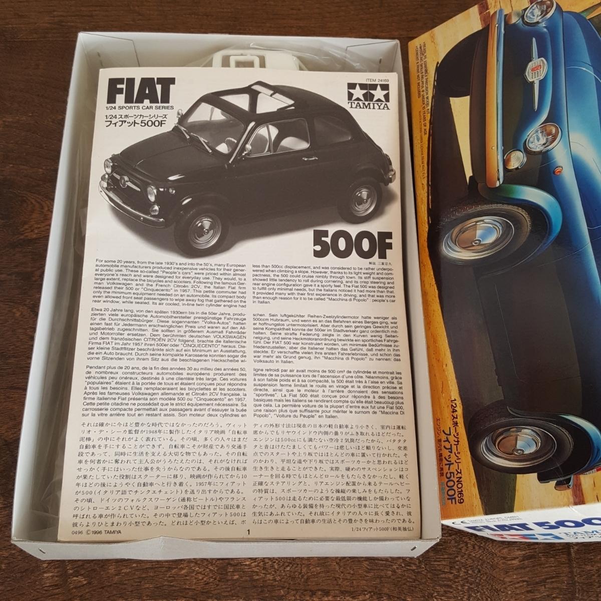 蔵出 未組立 長期保管品 1/24 TAMIYA フィアット 500F スポーツカー シリーズ FIAT タミヤ 田宮 模型 レトロ ヴィンテージ プラモデル 玩具_画像5