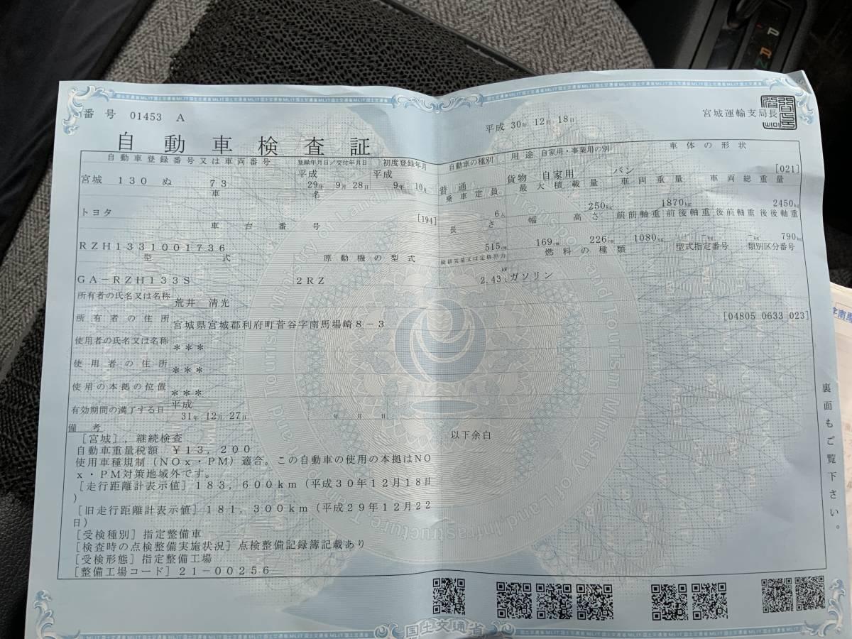 ☆仙台発 旧ザク仕様ハイエースハイルーフキャンピング仕様 1ナンバー登録 車検令和1年12月 売切り☆_画像10