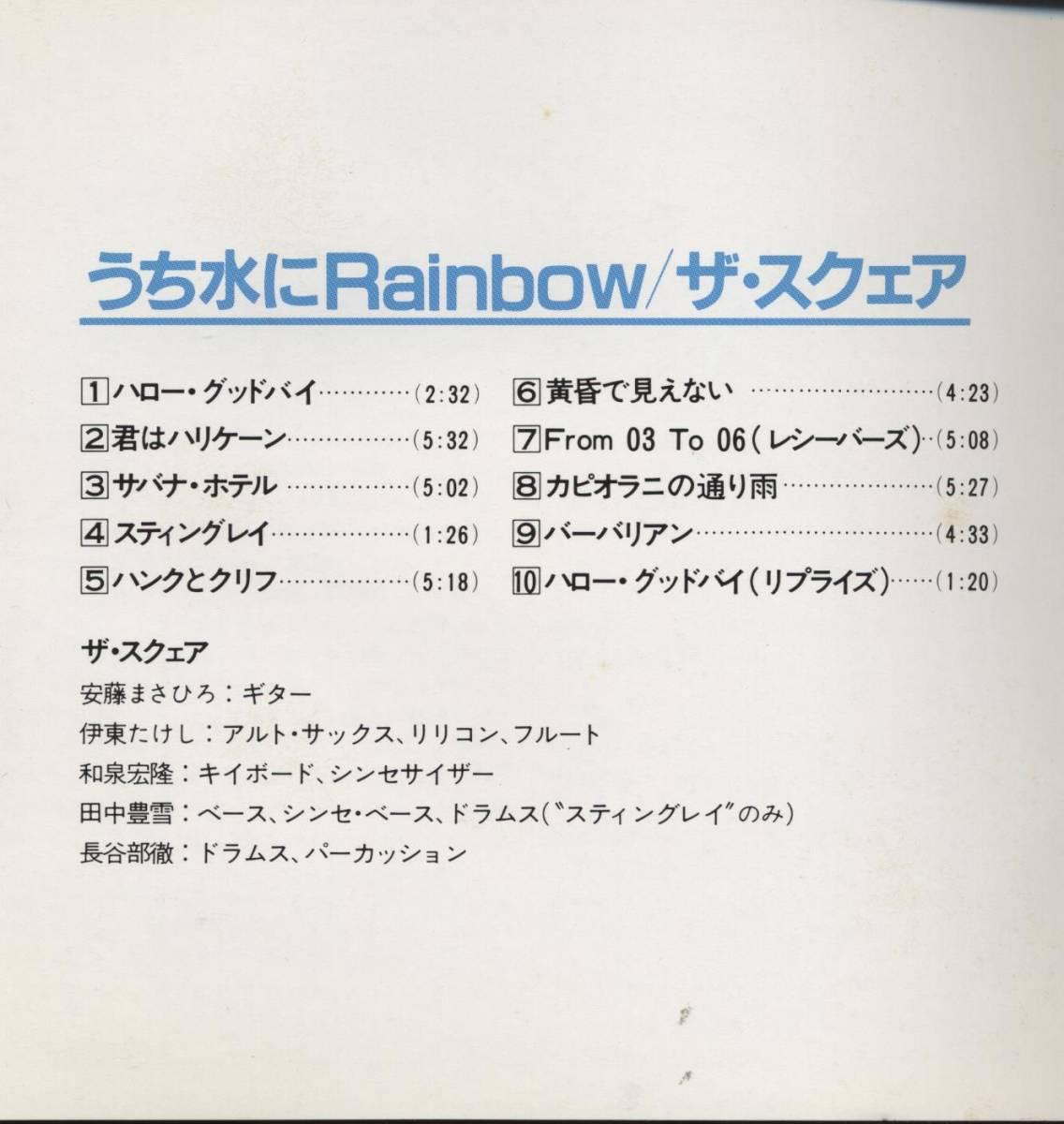 ザ・スクエア★うち水にRainbow_画像5