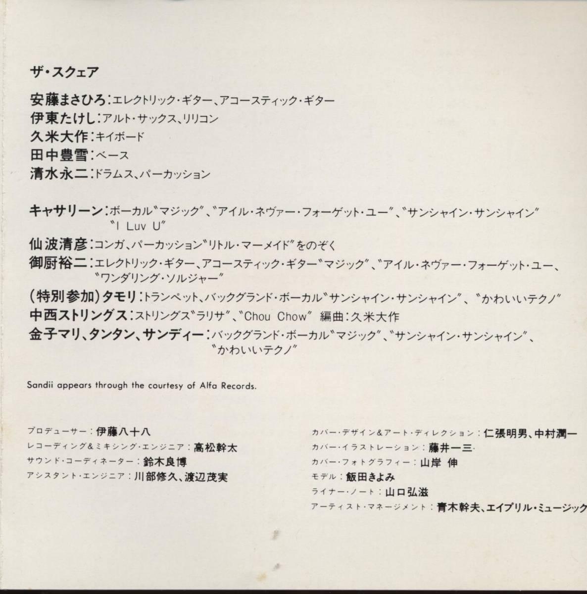 ザ・スクエア★MAGIC_画像6
