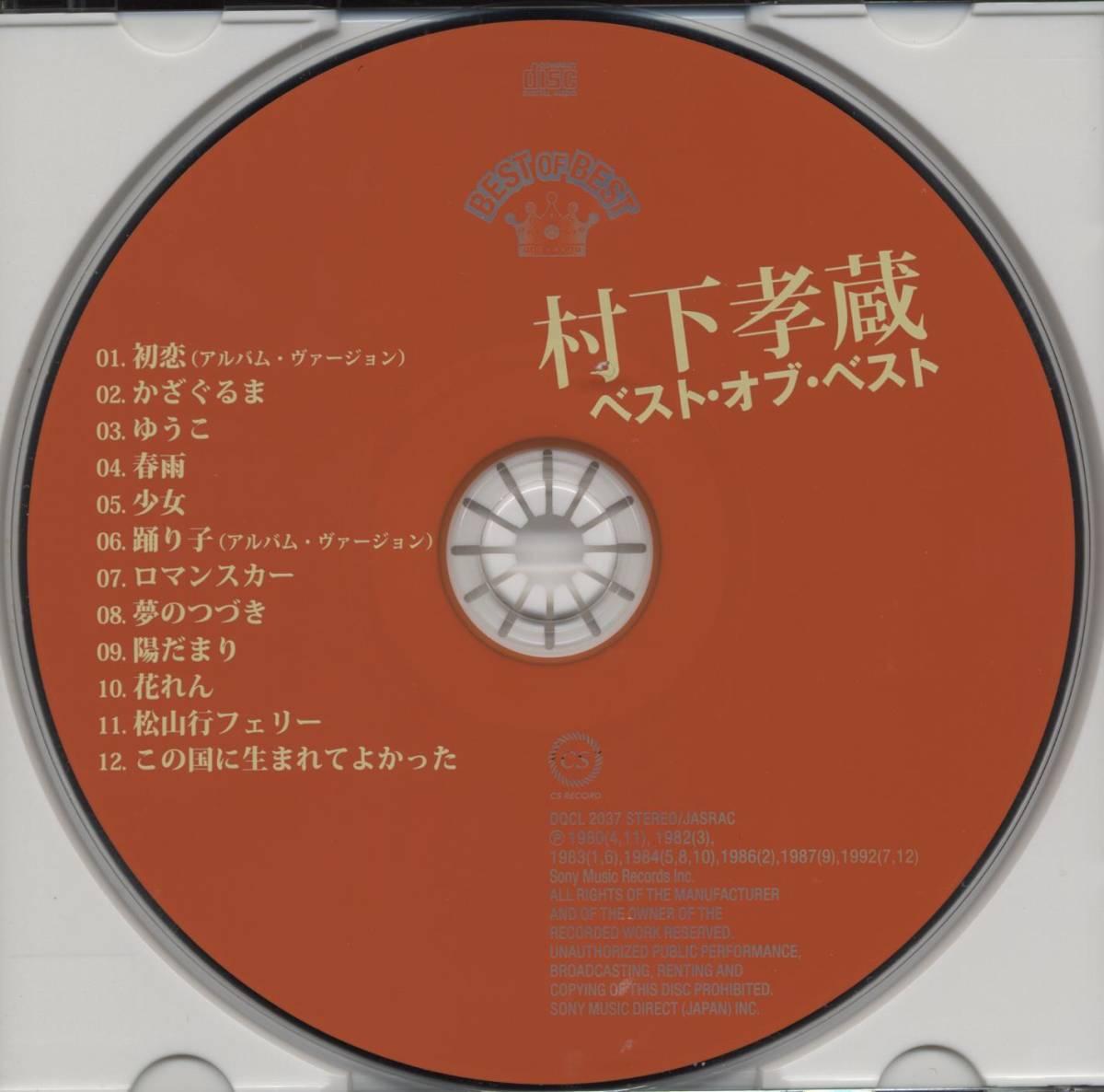村下孝蔵★ベスト・オブ・ベスト_画像4
