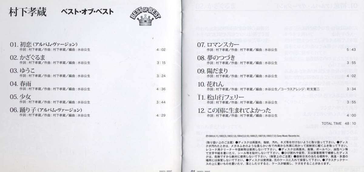 村下孝蔵★ベスト・オブ・ベスト_画像3