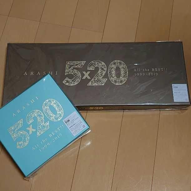 嵐 ベストアルバム 5×20 All the BEST!! 1999-2019 初回限定盤1+2 セット 6月発送分 即決 即日発送可能