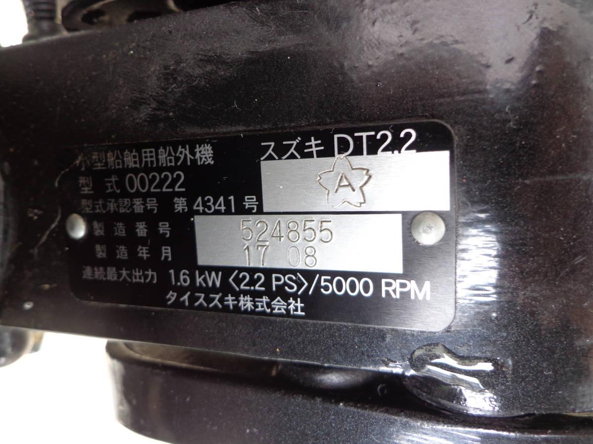 スズキ DT2.2 船外機エンジン 中古品_画像4