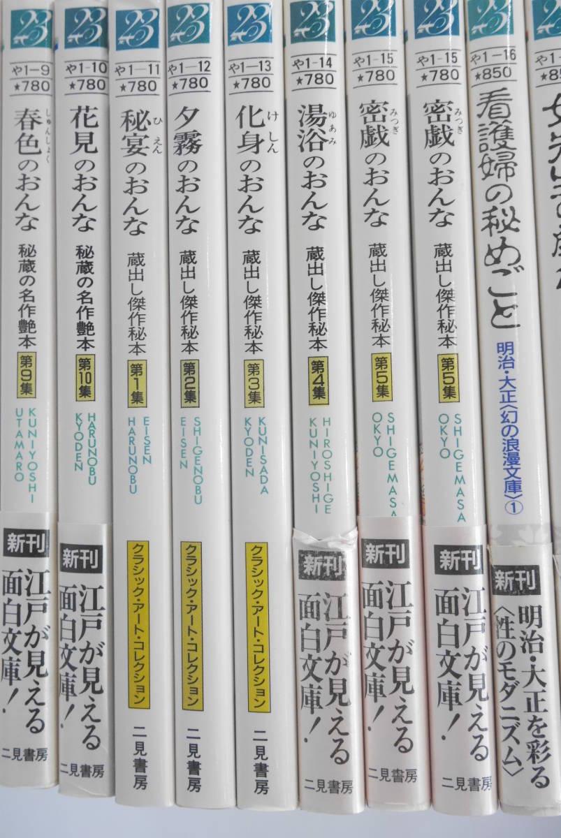 53. warehouse. masterpiece gloss book@ no. 1 compilation ~ no. 10 compilation delivery . work .book@ no. 1 compilation ~ no. 5 compilation Meiji * Taisho illusion. .. library 1~5 Paris .. pavilion large amount 23 pcs. together beautiful goods
