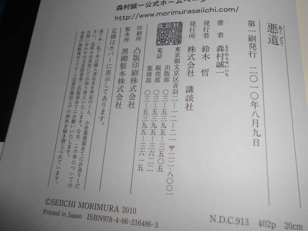 署名サイン本◎森村誠一『悪道』◎初版本_画像3