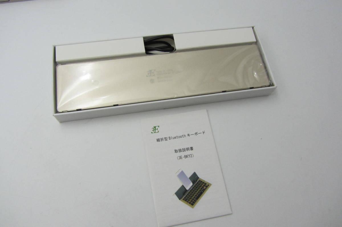 中古美品 折りたたみ式 Bluetooth キーボード BT iphone ipad android win スマホ タブレット 対応 中古美品 ワイヤレスキーボード pc120_画像2