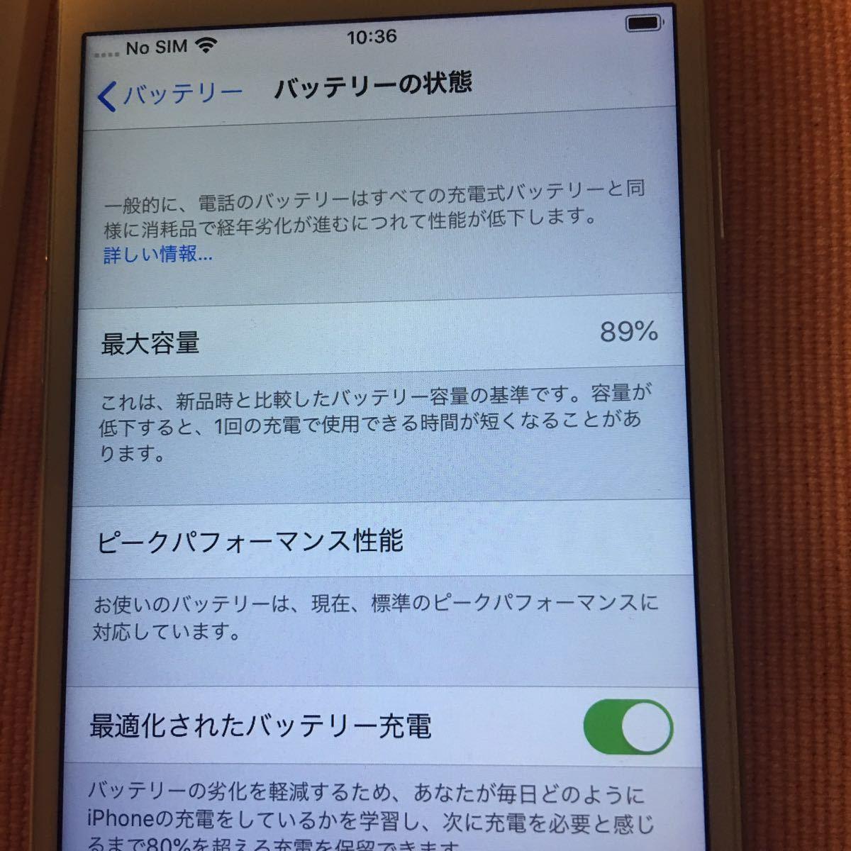 美品 iPhone7 32GB au シルバー_画像4