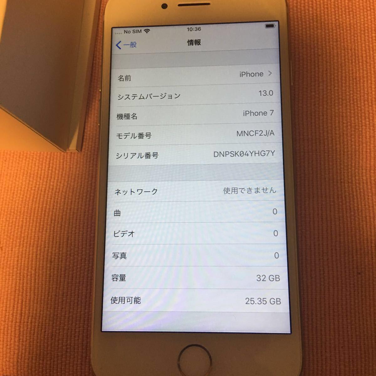 美品 iPhone7 32GB au シルバー_画像3