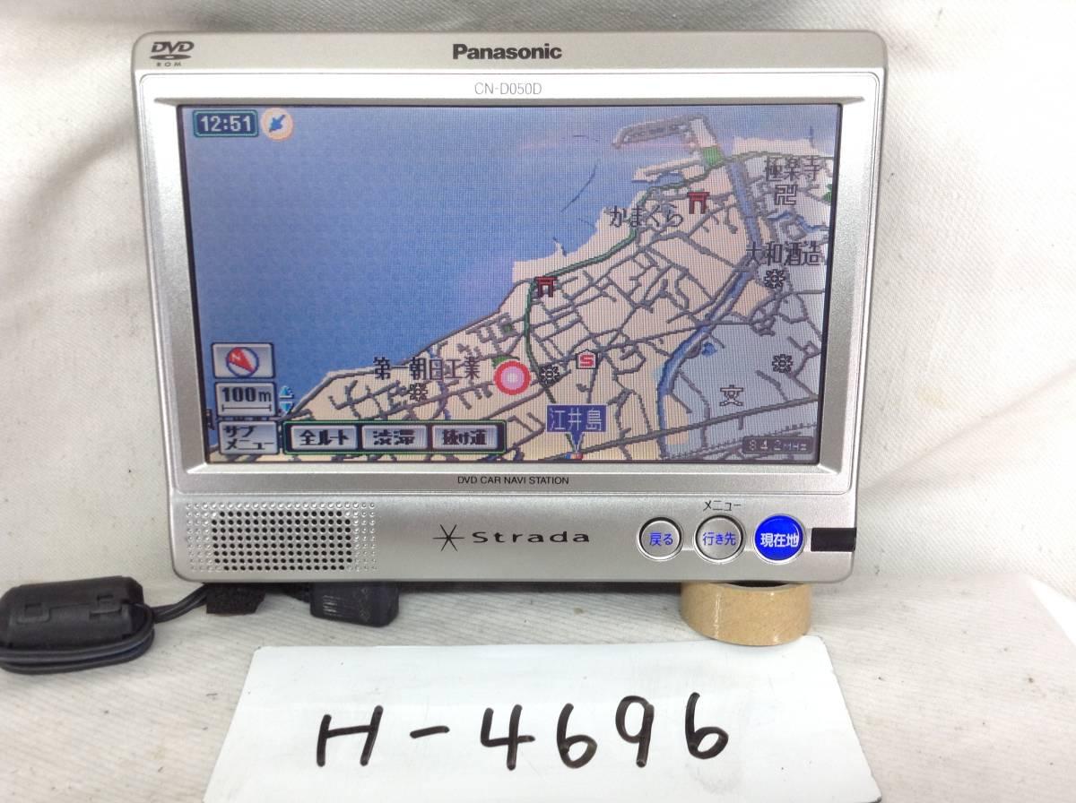 パナソニック CN-D050D タッチパネルモニター ロム入り 即決 保障付_画像1