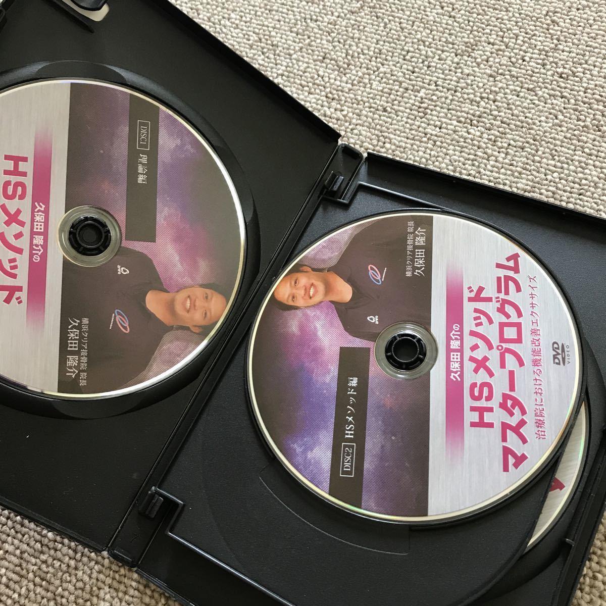 HSメソッド マスタープログラム DVD 特典DVD付_画像2