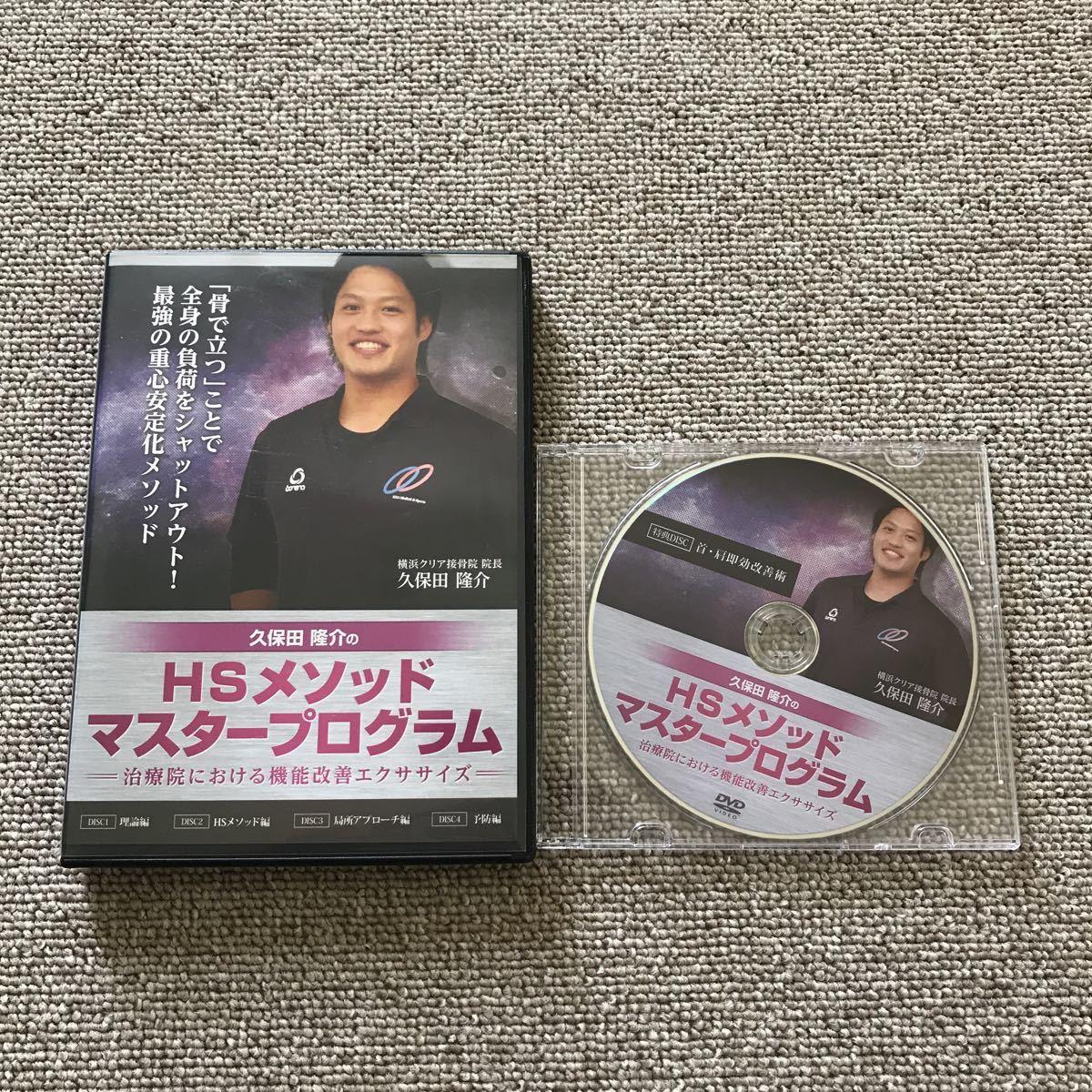 HSメソッド マスタープログラム DVD 特典DVD付