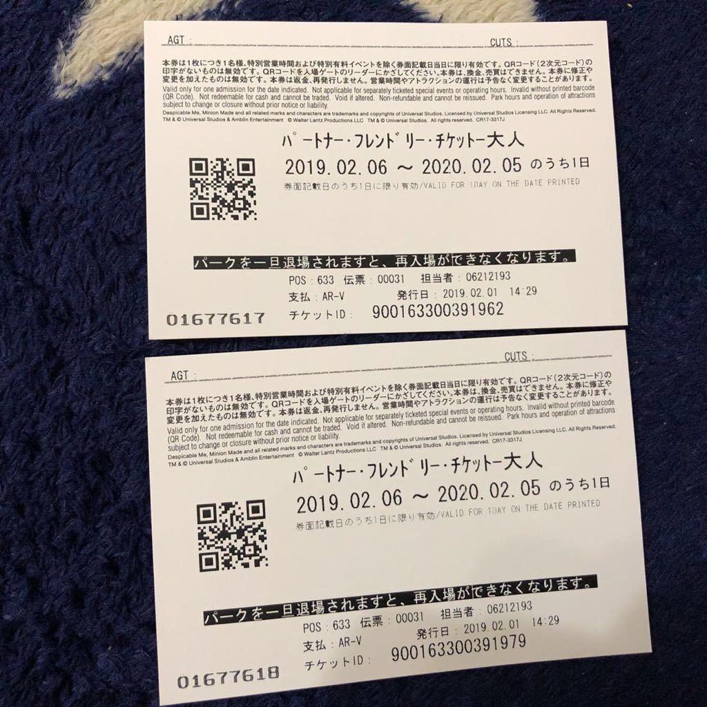 ユニバーサル・スタジオ・ジャパン ペアチケット _画像2