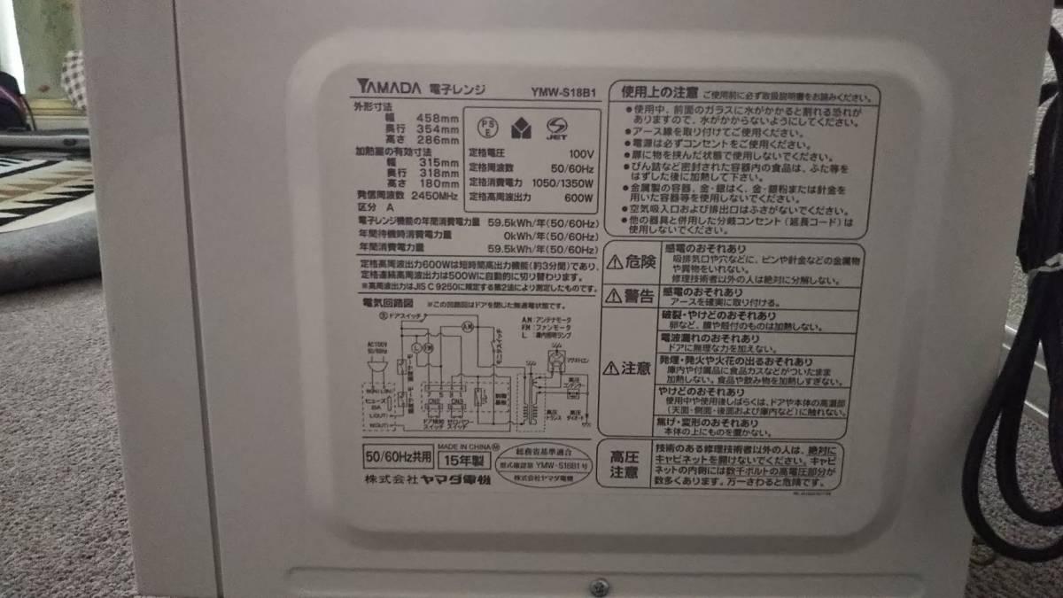 電子レンジ ヤマダ電機 ハーブリラックス フラットテーブル 国内メーカー 2015年製 YMW-S18B1 _画像2