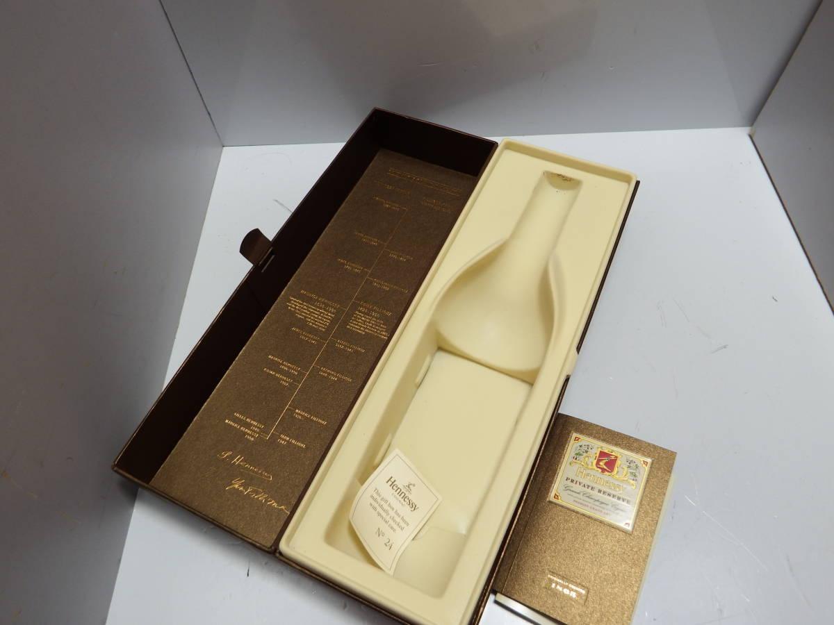 【未開栓】Hennessy ヘネシー プライベート リザーブ 1865 700ml_画像8