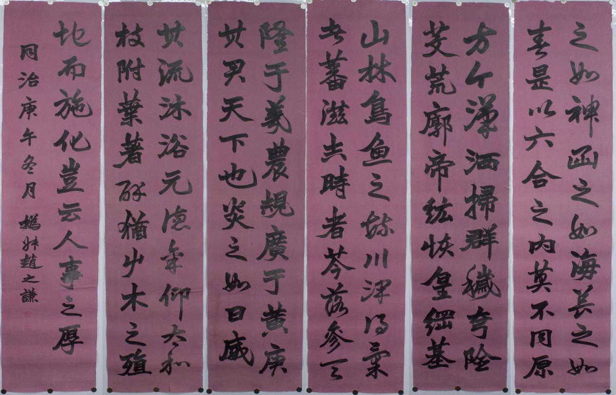 【掛け軸】★極品☆珍品★《趙之謙 書法六條屏》 中国古玩 時代保証 古美術 書畫家 肉筆 紙本