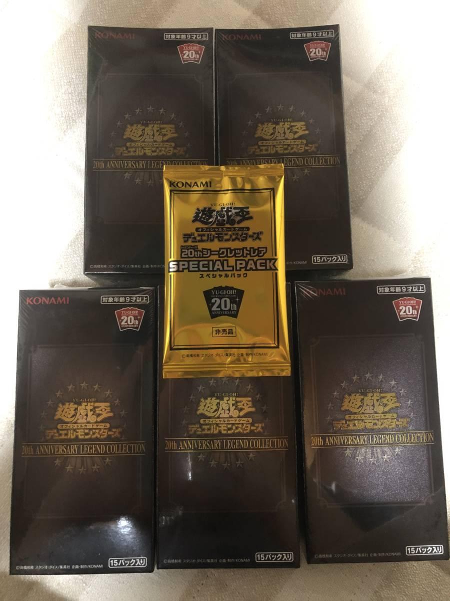遊戯王 20th ANNIVERSARY LEGEND COLLECTION レジェンドコレクション 5BOX+SPパック