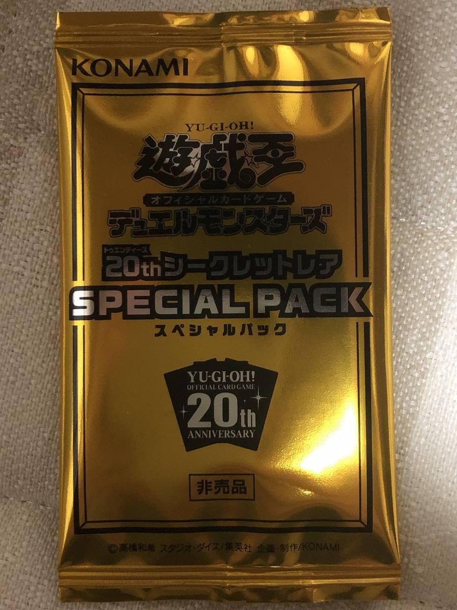 遊戯王 20th ANNIVERSARY LEGEND COLLECTION レジェンドコレクション 5BOX+SPパック_画像5