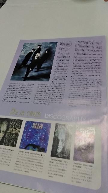 ロッキンf☆記事☆切り抜き☆DIE IN CRIES/KYO=インタビュー1992▽3DZ:ccc613_画像3