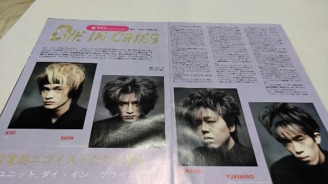 ロッキンf☆記事☆切り抜き☆DIE IN CRIES/KYO=インタビュー1992▽3DZ:ccc613_画像2