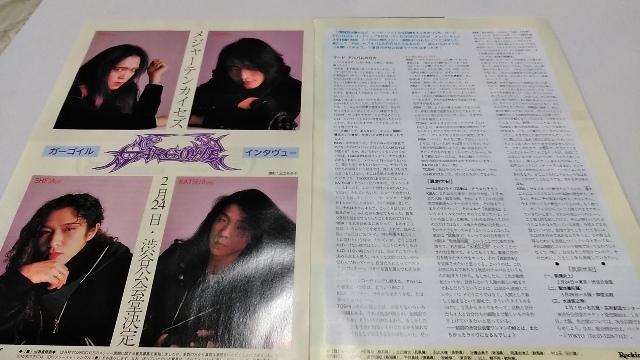 ロッキンf☆記事☆切り抜き☆GARGOYLE=インタビュー『サードアルバムの行方』☆WILD FLAGライヴ密着!/1991大阪アムホール▽3DZ:ccc677_画像1