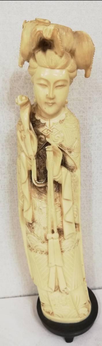 Z5 中国古玩 象牙? 皇后 置物 本体重量約1.7㎏ 全長約42㎝(台座込み) 彫刻 オブジェ