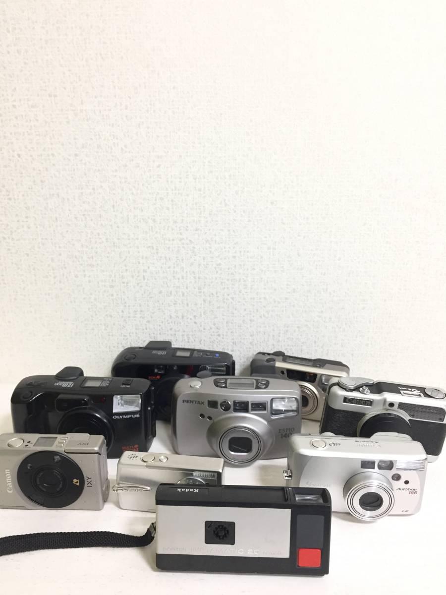K27 カメラおまとめ Canon MINOLTA PENTAX OLYMPUS Kodakなど9点