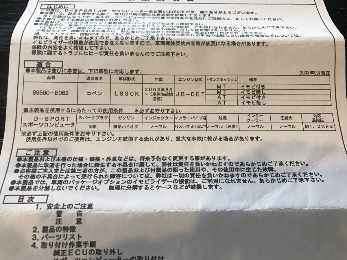 D-SPORT スポーツコンピューター L880K コペン 説明書付 中古品_画像3