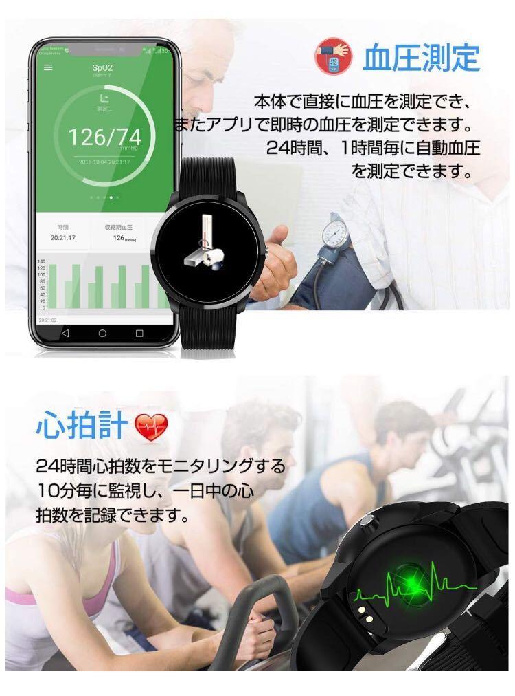 【2019最新】スマートウォッチ 血圧 心拍計 大字幕 カラースクリーン IP67防水_画像3