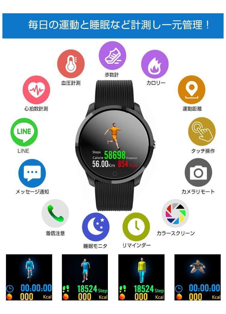 【2019最新】スマートウォッチ 血圧 心拍計 大字幕 カラースクリーン IP67防水_画像2