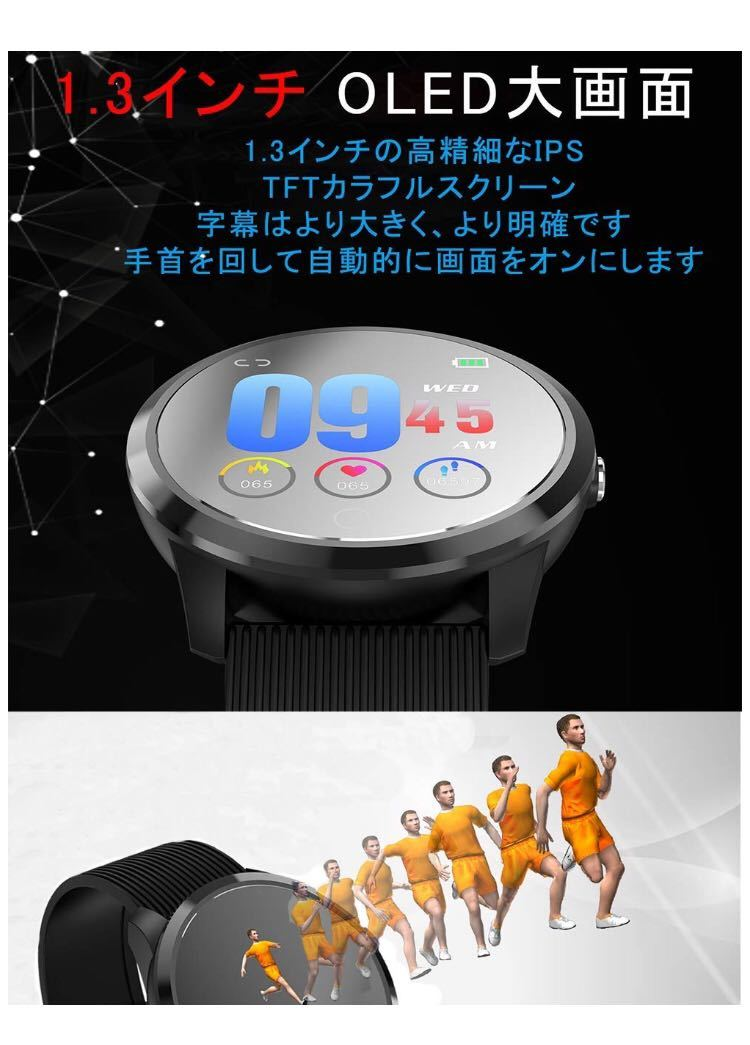 【2019最新】スマートウォッチ 血圧 心拍計 大字幕 カラースクリーン IP67防水_画像5
