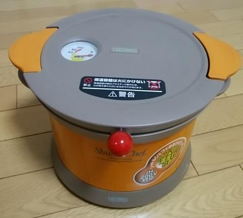 サーモス シャトルシェフ KPX2500 中古 THERMOS Shuttle Chef